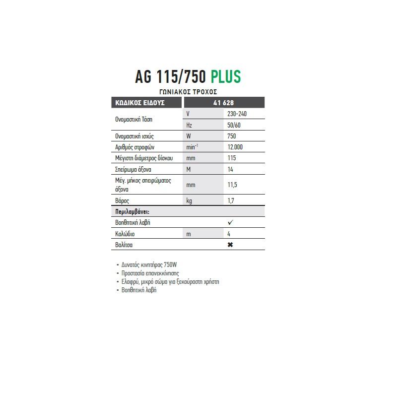 goniakos-trohos-FFGROUP-AG-115750-PLUS-41628